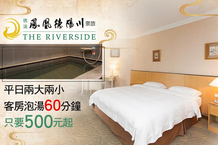 礁溪-鳳凰德陽川泉旅The Riverside