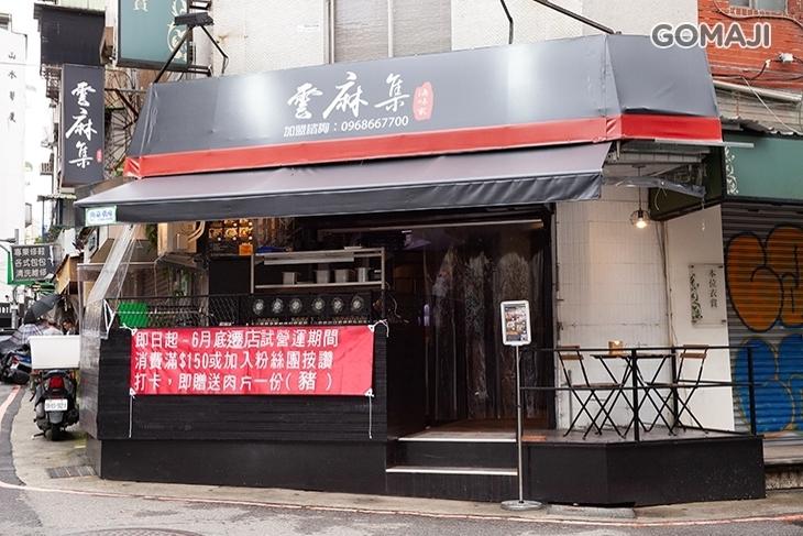 雲麻集滷味家(忠孝店)
