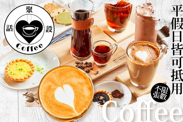 話聚設 Coffee