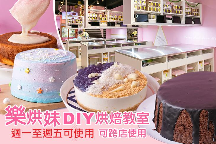 樂烘妹 DIY 烘焙教室(依內文分店,可跨店使用)