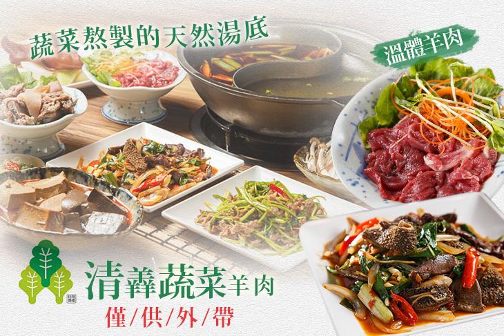 清羴蔬菜羊肉