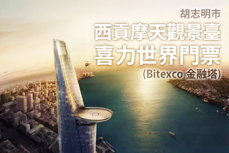 胡志明市-西貢摩天觀景臺、喜力世界門票(Bitexco 金融塔)