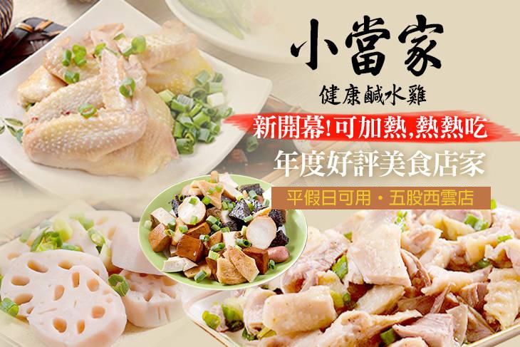 小當家健康鹹水雞/麻辣雞(五股西雲店)