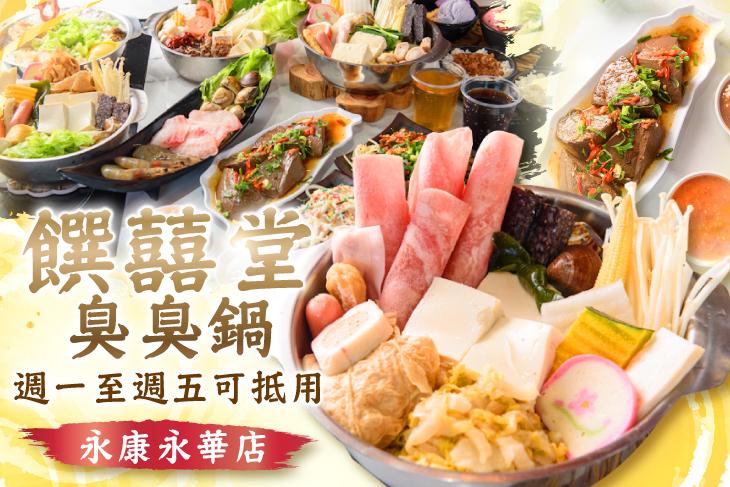 饌囍堂臭臭鍋(永康永華店)