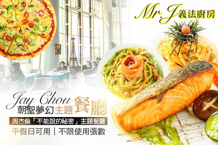 Mr.J 義法廚房