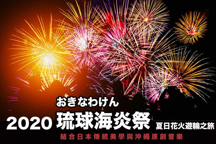 沖繩琉球海炎祭-2020 夏日花火遊輪之旅