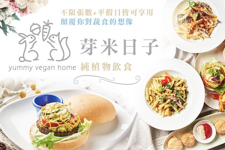 芽米日子 yummy vegan home 純植物飲食