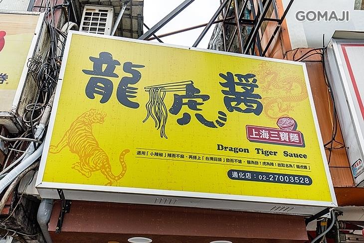 龍虎醬-上海三寶麵(台北通化店)
