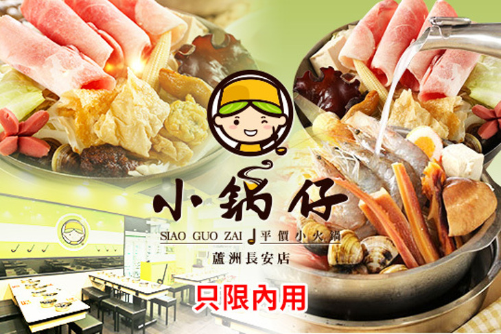 小鍋仔平價小火鍋(蘆洲長安店)