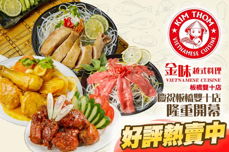 金味越式料理(板橋雙十店)