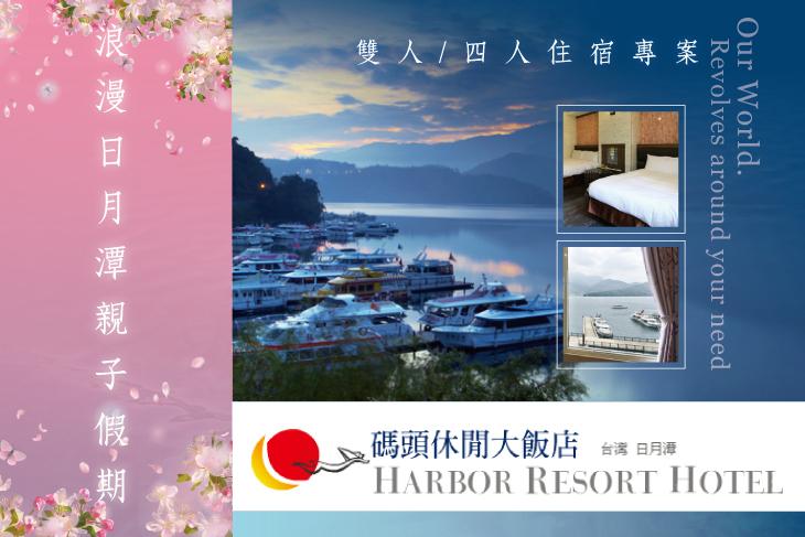 日月潭-碼頭休閒大飯店