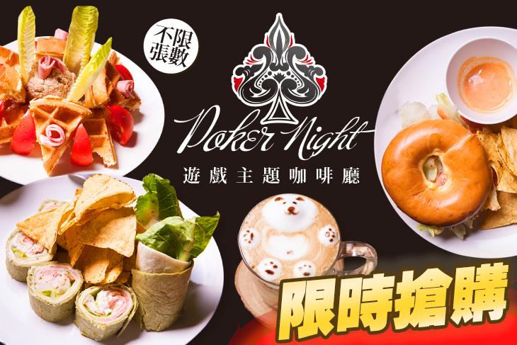 Poker Night 遊戲主題咖啡廳