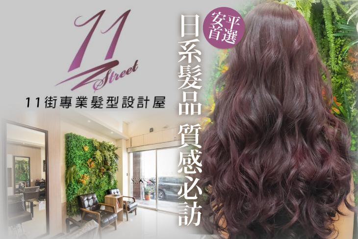 11街專業髮型設計屋-3