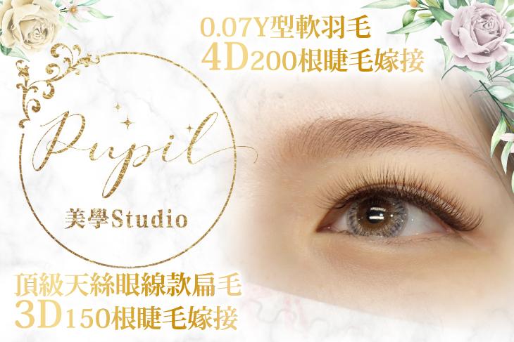 瞳漾Pupil美學studio-3