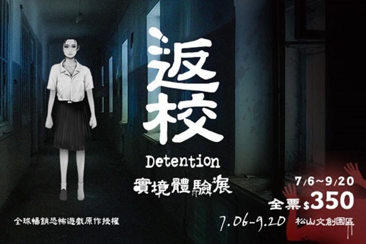 返校Detention 實境體驗展