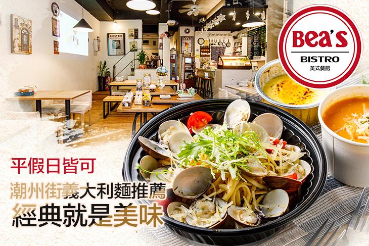 Bea's Bistro 美式餐館(大安潮州店)