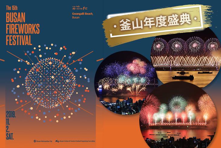 釜山-2019釜山煙火節