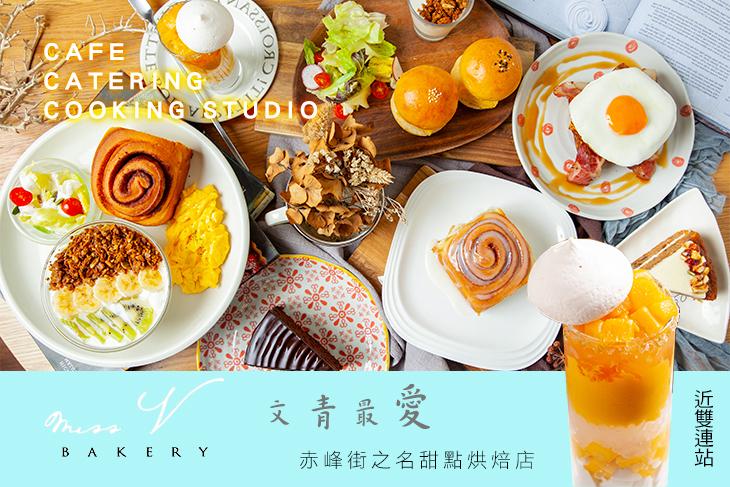 Miss V Bakery Cafe(赤峰店)