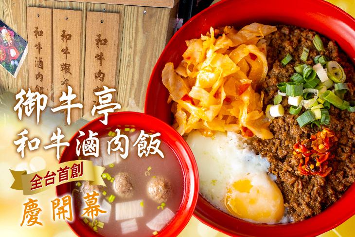御牛亭-和牛滷肉飯(台北內湖店)