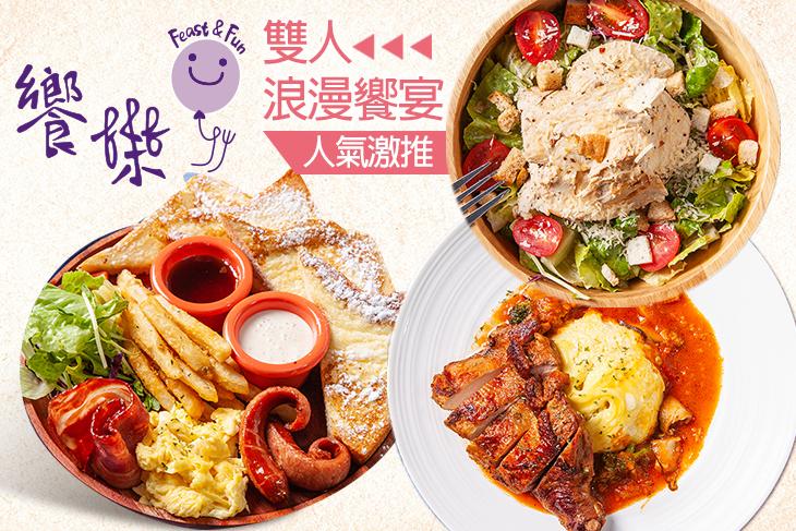 饗樂餐廳Feast &Fun
