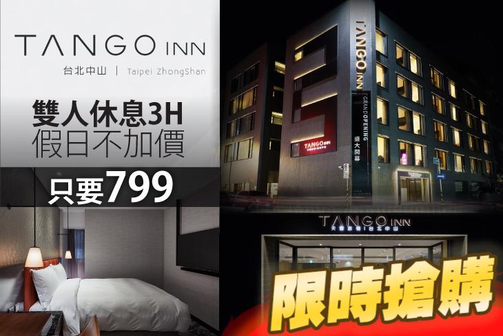 TangoINN 天雲旅棧 台北中山
