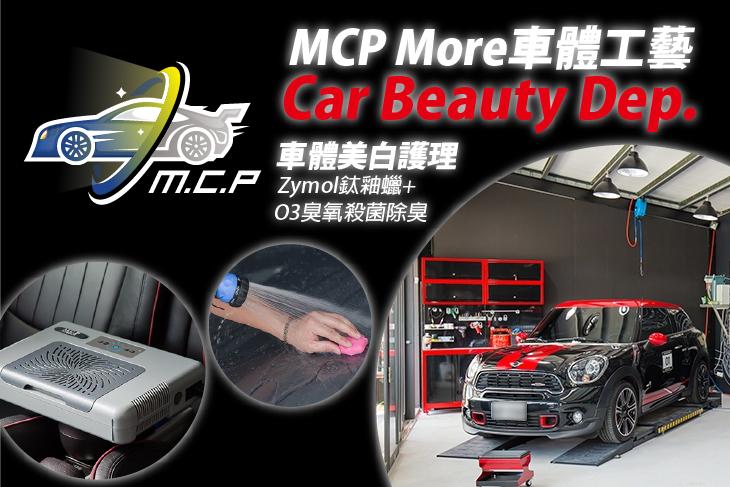 M.C.P車體工藝(中科店)