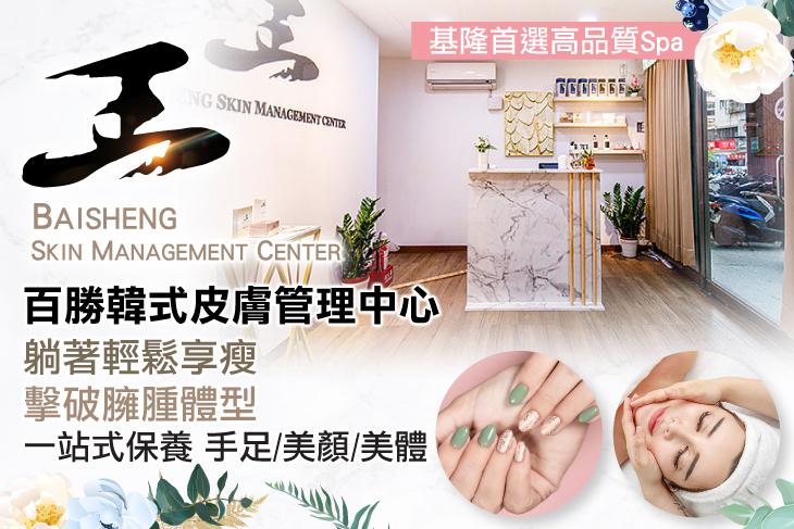 百勝韓式皮膚管理中心-3