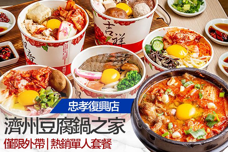 濟州豆腐鍋之家(忠孝復興店)