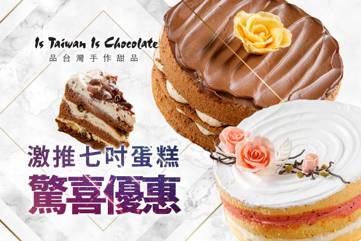 Is Taiwan Is Chocolate 品台灣手作甜品