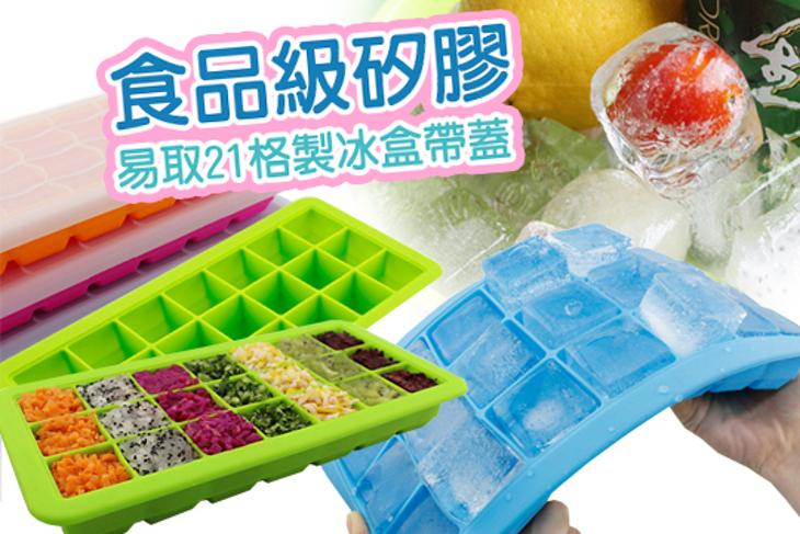 食品級矽膠易取21格製冰盒帶蓋 1入起