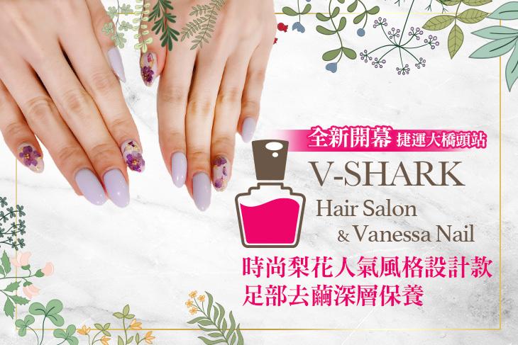 V-SHARK Hair Salon & Venessa Nail髮型美甲沙龍