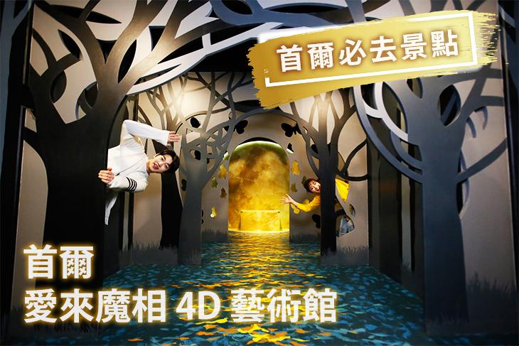首爾-愛來魔相 4D 藝術館門票