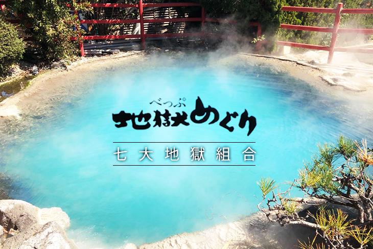 九州別府地獄溫泉套票(福岡機場取票)