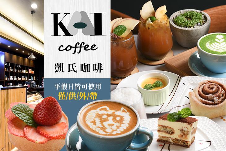 Kai's Coffee 凱氏咖啡