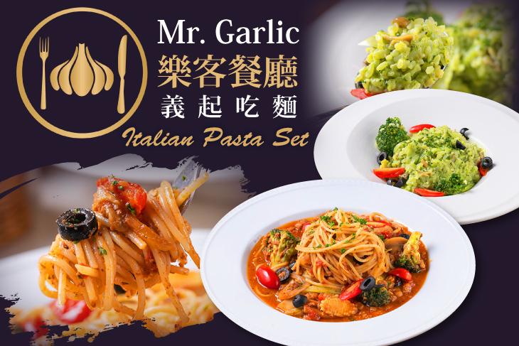 Mr. Garlic 樂客餐廳