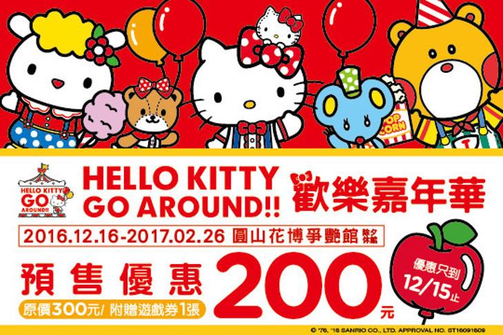 HELLO KITTY GO AROUND歡樂嘉年華
