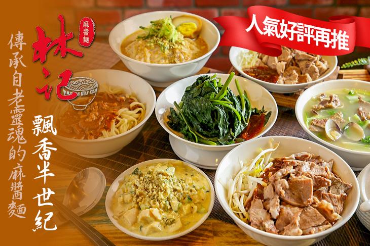 林記麻醬麵- 旗艦店