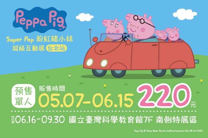 Super Pop 粉紅豬小妹超級互動展 台北站
