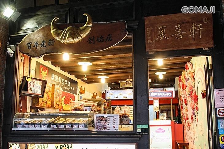 三峽角パン老街創始店