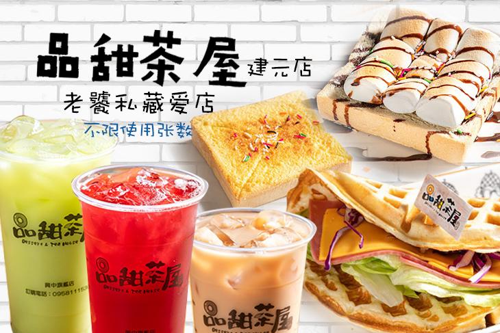 品甜茶屋(建元店)
