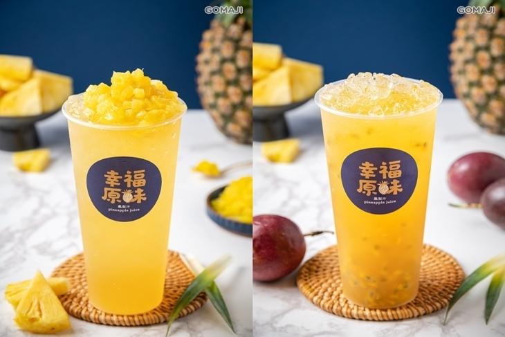 幸福原味鳳梨汁