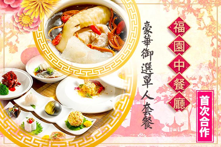 福容大飯店 台北二館-福園中餐廳
