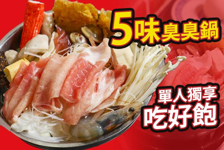 5味臭臭鍋