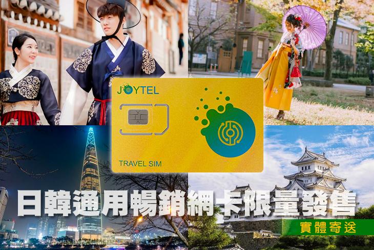 日韓上網卡-JOYTEL 5 天 4G網速吃到飽(台灣郵寄)
