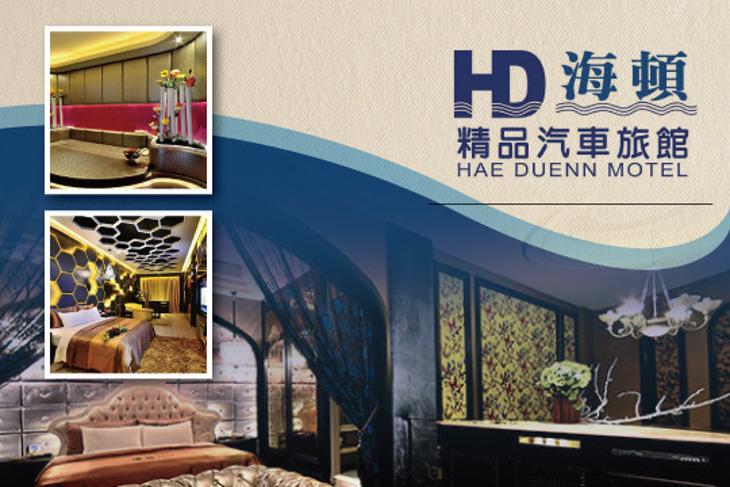 台中-海頓精品汽車旅館HAE DUENN MOTEL