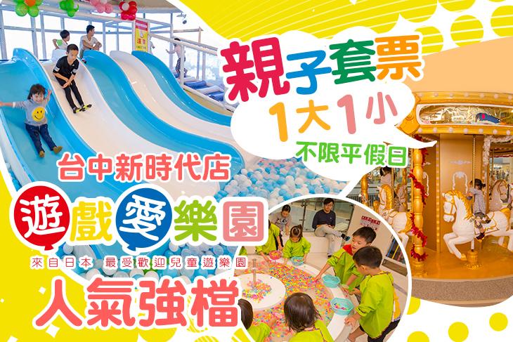 yukids Island 遊戲愛樂園(台中新時代)