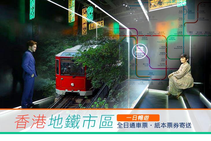 香港-地鐵市區全日通車票
