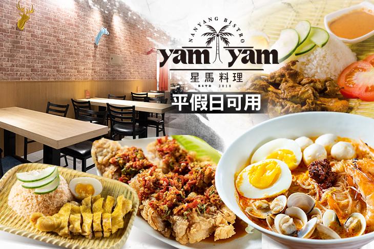 Yam Yam 星馬料理
