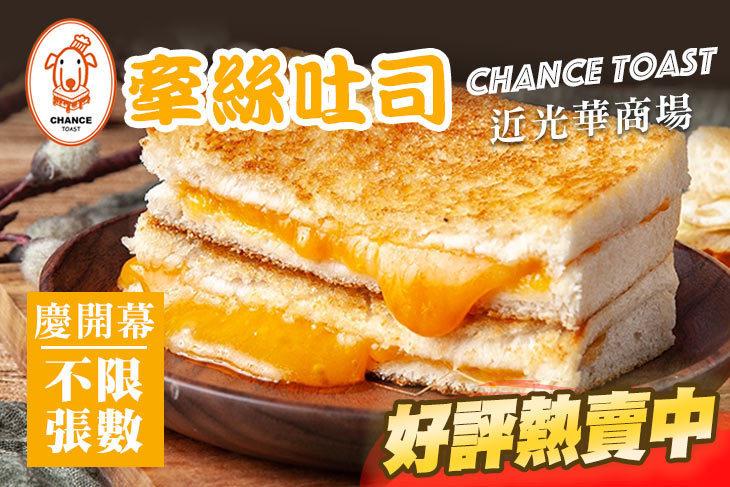 Chance Toast 牽絲吐司