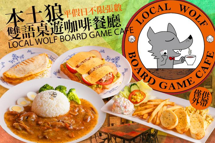 本土狼雙語桌遊咖啡餐廳